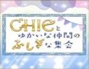 #1 CHIEがチャンネル開設!ゆかいな仲間を呼んでまったりプライベートトーク(前半)