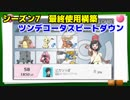 ポケモンUSUM火力ゴリゴリのWCSレート! 【S7構築紹介】#ex
