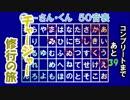 【実況】 チャージャー修行の旅 part18