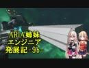 【Space Engineers】ARIA姉妹エンジニア発展記-9b-