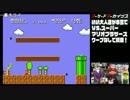 【VS.スーパーマリオブラザーズ】いい大人達のゲームエンパイア!(01/'18) 再録 part14