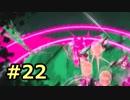 【日刊】迫りくる鮭たちに弄ばれるサーモンラン Part22【スプラ2】