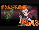 【ポケモンAS】縛り実況~不遇ポケモン達との数奇な旅~part3