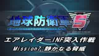 【地球防衛軍5】エアレイダーINF突入作戦 Part6【字幕】