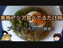 第89位:【ゆっくり】東南アジア食べてるだけ旅 18食目 プーケットホテルの朝食3 thumbnail
