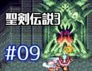 #09【聖剣伝説3】ちょっと希望を担いでくる【実況プレイ】