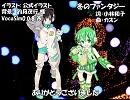 【ガチャッポイドV3_V4I ネム】冬のファンタジー【カバー】