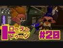 【ローラートゥーン】S+ホコの始まり【Part20】