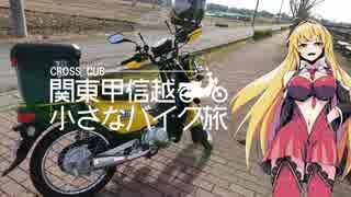 関東甲信越小さなバイク旅【2018】第01回柴又帝釈天