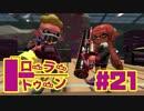 【ローラートゥーン】S+ホコの終わり【Part21】