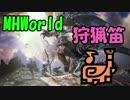 【ゆっくり解説】MHW発売直前!狩猟笛講座(新要素多め)
