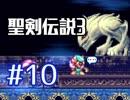 #10【聖剣伝説3】ちょっと希望を担いでくる【実況プレイ】