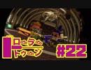 【ローラートゥーン】エリアS+あげてくぞ!!【Part22】