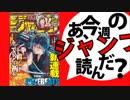 【週刊少年】あ、18年07号のジャンプ読んだ?