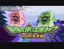 【日刊Minecraft】最強の匠は誰か!?DQM勇者編 伝説のRANK7第1章【4人実況】
