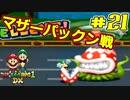 【マリオ&ルイージRPG1 DX】ブラザーアクションRPGを実況プレイ!!【Part21】