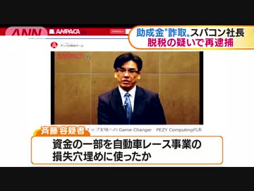 """スパコン社長・齊藤元章""""脱税""""で..."""