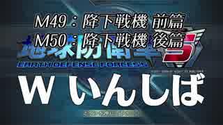 【地球防衛軍5】EDF5ウイングダイバーいきなりINF縛りpart18【Wいんしば】