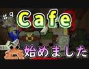 【実況】ゴブリンだらけの遺跡でカフェやってます【Minecraft】part9