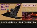 【MHXX】ゆっくりモンハン図鑑X26(終)【ゆっくり解説実況】