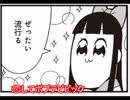 【Zetto】恋して♡ポプテピピック、歌ってみたZ!!