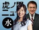 【DHC】1/24(水) ケント・ギルバート×半井小絵×居島一平【虎ノ門ニュース】