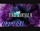 【実況】終焉の地にて part 41【FF6】