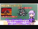 【出目に消えた】別TRPGをやり過ぎた琴葉姉妹のクトゥルフ7【神話生物】