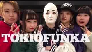 【おでんガールズ×テル】トキヲ・ファンカ ver.EVO+ 踊ってみた