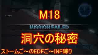 【地球防衛軍5】Rストームご~のINF縛りでご~ M18【実況】