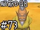 【初見実況】空と海と大地と脳筋と呪われし姫君【DQ8】 part73