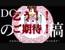 独身29歳OL 子による第11回実況者杯PR動画