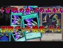 【遊戯王】1万枚のカードの山から、即興デッキ構築デュエル!