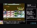 【RTA】ロックマンエグゼOSS RTA 2時間11分03秒 part5/5