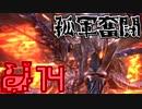 【MHXX】孤軍奮闘笛吹人 超特殊許可編 part14 鎧裂【実況】