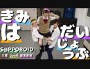 【3人で】「きみはだいじょうぶ」踊ってみた【S@PPOROID】 thumbnail