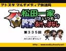【簡易動画ラジオ】松田一家のドアはいつもあけっぱなし:第335回