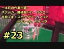 【日刊】迫りくる鮭たちに弄ばれるサーモンラン Part23【スプラ2】