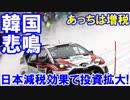 【世界規模で始まる日本回帰】 日韓国は増税効果で凍死続出!