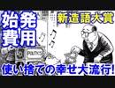 【韓国で流行中の「使い捨ての幸せ」】 造語「イッソビリティー」登場!