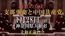 【1月28日大和市上映会】映画「南京の真実-支那事変と中国共産党」上映スケジュール [桜H30/1/26]