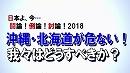 【討論】沖縄・北海道が危ない!我々はどうすべきか?[桜H30/1/27]
