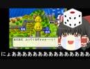 【ゆっくり実況】ぶっとび系カード強制使用の桃鉄16 part15【17年目】