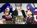 【MUGEN】凶下位付近 新MUGENキャラオンリーバトル!!OP