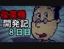 【Besiege】ゆっくりの複葉機開発記【8日目】