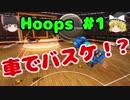 Rocket League#9【ゆっくり実況】バスケットマン桜木霊夢【Hoops1】