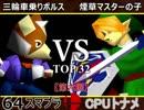 【第六回】64スマブラCPUトナメ実況【二回戦第五試合?】