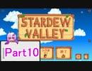 【結月ゆかり】牧場m…テラr…StardewValley!【10日目】