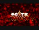 千恋*土方Side YSN.EP9.1