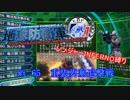 【地球防衛軍4.1】レンジャー INF縛り M65 重装要塞追撃戦【ゆっくり実況】